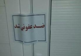 (تصاویر) ضد عفونی شدن رختکن استقلال در سیرجان