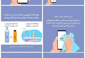 چطوری گوشی موبایل رو ضدعفونی کنیم؟
