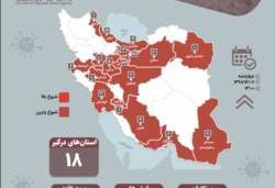 قربانیان کرونا در ایران به ۱۹ نفر و موارد ابتلا به ۱۳۹ نفر افزایش یافت