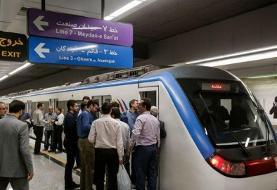 یارانه ۱۲۷ میلیاردی مترو پرداخت شد