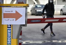 لبنان دومین مورد عفونت کورونا را در یک زائر بازگشته از ایران گزارش داد