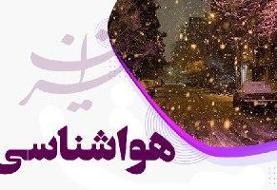 استقرار توده هوای سرد در شمال شرق و شرق کشور/پیش بینی آسمانی صاف برای تهران