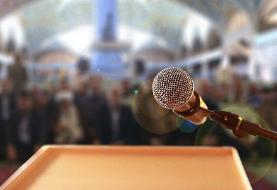 نماز جمعه این هفته در تهران، تبریز و اصفهان برگزار نمیشود