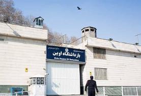 نامه جمعی از خانوادههای نگران زندانیان در مورد کرونا | اسامی ...