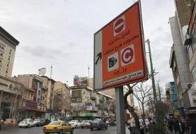 تهرانیها بدانند؛ ساعت طرح ترافیک عوض شد