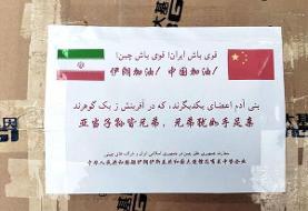 اهدای ۵۰۰۰ کیت تشخیص کرونا و ۲۵۰ هزار ماسک به ایران از سوی چین