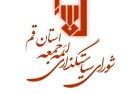 توصیههای شورای سیاستگذاری نماز جمعه قم به نمازگزاران