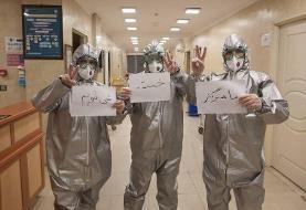 اعلام نیاز به پزشکان عمومی و پرستاران داوطلب | پاکسازی شهر رشت توسط سپاه قدس