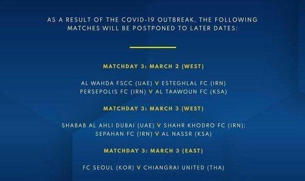 مهر تایید AFC بر لغو بازی تیم های ایرانی در هفته سوم لیگ قهرمانان