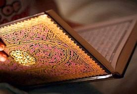 تلاوت جزء به جزء قرآن مجید/ صفحه ۲۰۷