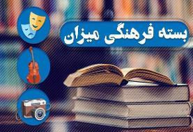 افت فروش آثار سینما همزمان با تعطیلی سینماها/ «لیلة الرغائب» چه شبی است؟