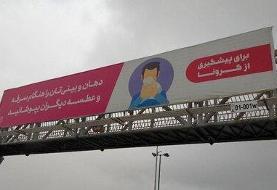 اکران هزار طرح در شهر تهران برای مقابله با کرونا