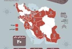 ایرنا: تعداد قربانیان کرونا در ایران به ۲۲ نفر و مبتلایان به ۱۴۱ نفر رسید