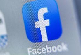 کرونا، کنفرانس سالانه فیسبوک را تعطیل کرد