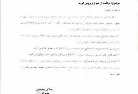 دستور رییس ورزش و جوانان استان تهران: همه رویدادهای فوتبال استان باید لغو شود!