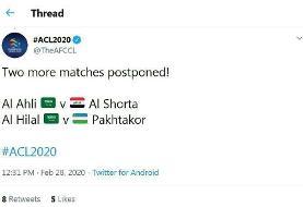 Afc دو بازی دیگر را هم لغو کرد