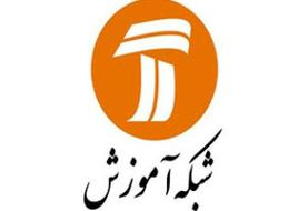 اعلام جدول پخش تلویزیونی دروس دوره تحصیلی ابتدایی