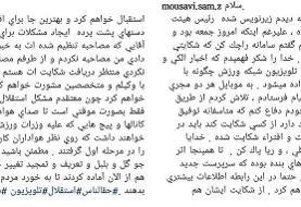 موسوی: انتصابها در باشگاه استقلال موقت است | شبکه ورزش خبر دروغ پخش میکند!