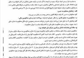 رئیسی بخشنامه مرخصی نوروزی زندانیان را صادر کرد