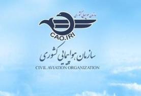 سازمان هواپیمایی کشوری ایران: شی نورانی که خلبان شرکت آسمان دید، ...
