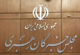 نتایج غیررسمی انتخابات میاندورهای مجلس خبرگان | وضعیت یزدی و مصباح یزدی