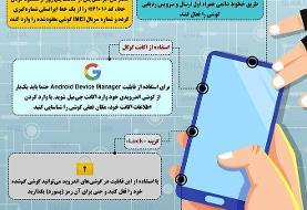 اینفوگرافیک: گوشیهای گمشده و سرقتی را چگونه ردیابی کنیم؟