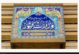 هشدار وزارت کشور به منتشر کنندگان شایعه تشکیل استان جدید