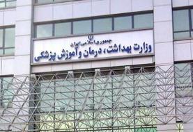 وضعیت تحصیلی دانشگاههای علوم پزشکی تعیین تکلیف شد | تمدید نیمسال دوم تا پایان تابستان