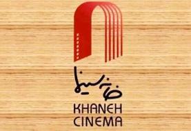 مجمع عمومی فوقالعاده «خانه سینما» اوایل تیر برگزار میشود
