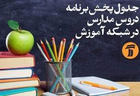 برنامههای درسی روز سهشنبه شبکههای آموزش و چهار