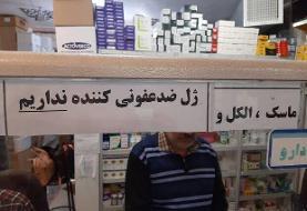 چه کسانی از کرونا «سود» بردند/قیمت های باور نکردنی کالای بهداشتی