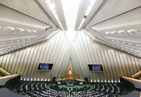 آخرین جزئیات از مراسم افتتاحیه مجلس یازدهم