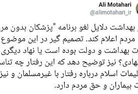 انتقاد تند مطهری از لغو برنامه پزشکان بدون مرز در ایران