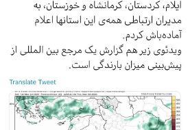 اعلام آمادهباش در چند استان به دلیل خطر سیل