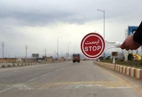 جریمه نیم میلیونی رانندگان متخلف طرح فاصله اجتماعی | نحوه عبور خودروی مسافران غیرتهرانی از تهران