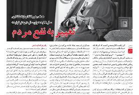 خط حزبالله ۲۳۰؛ تغییر به نفع مردم