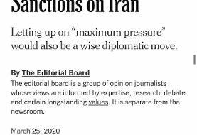 نیویورک تایمز و واشنگتن پست: تحریم ایران را به خاطر کرونا تعلیق کنید