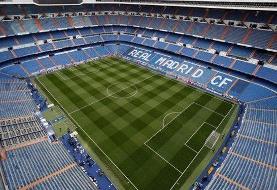 ورزشگاه برنابئو  برای مبارزه با کرونا آماده میشود