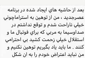 مدافع استقلال از احسان علیخانی عذرخواهی کرد/ عکس