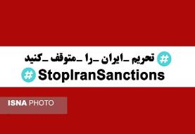 جهان علیه تحریم ایرانیان