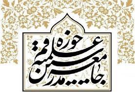 پیام جامعه مدرسین درپی درگذشت آیتالله سیدجعفر کریمی