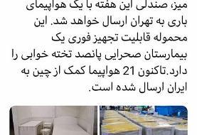 چین به ایران یک بیمارستان پیش ساخته هدیه داد