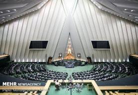 جلسه علنی آغاز شد/ بررسی صلاحیت «خاوازی» در دستور کار مجلس