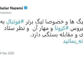 توییت مهم مازیار ناظمی در خصوص ادامه لیگ نوزدهم