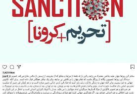 ظریف: آمریکا میخواهد جان دوباره به فشار حداکثری علیه ایران بدهد