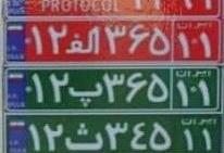 شش رنگ پلاک خودروها در ایران را بشناسید