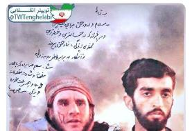آیا قاتل شهید حججی دستگیر شده است؟