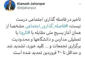 واکنش سخنگوی وزارت بهداشت به اظهارات رئیسی درباره تاخیر در اجرای طرح فاصلهگذاری