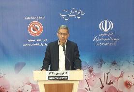 آخرین روند کرونا در ایران؛ موج دوم میرسد؟   ممکن است دقیقه آخر از کرونا گل بخوریم   بازگشت به ...