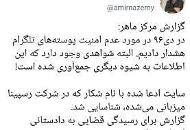 جزئیاتی از افشای اطلاعات کاربران نسخه ایرانی تلگرام   گزارش به دادستانی ارجاع میشود